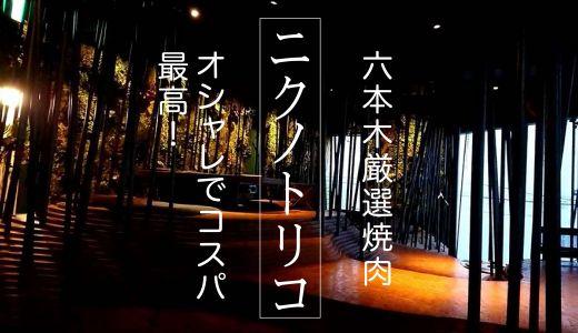 六本木の焼肉屋「ニクノトリコ」は安くてオシャレ!【デートには最高だぞ!】