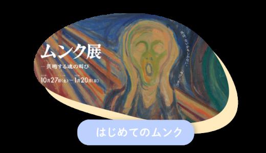 初めてムンク展に行ってきたぞ!2018【見どころ・ポイント】
